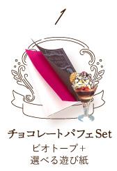 チョコレートパフェセット ビオトープGA表紙×選べる遊び紙