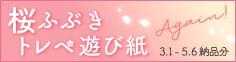 桜ふぶきトレペ遊び紙 Again!