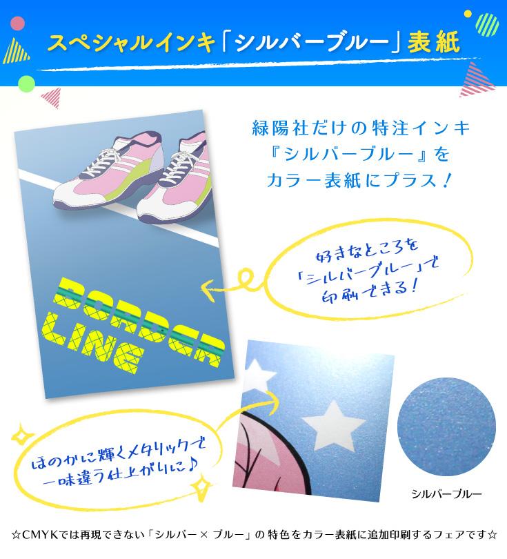 スペシャルインキ「シルバーブルー」表紙 緑陽社だけの特注インキ「シルバーブルー」をカラー表紙にプラス! ほのかに輝くメタリック♪