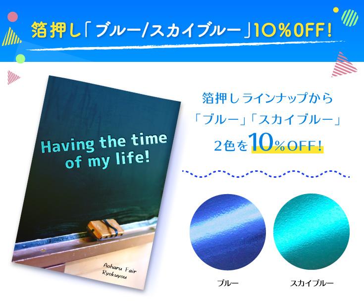 箔押し「ブルー/スカイブルー」10%OFF! 箔押しラインナップから「ブルー」「スカイブルー」2色を10%OFF!
