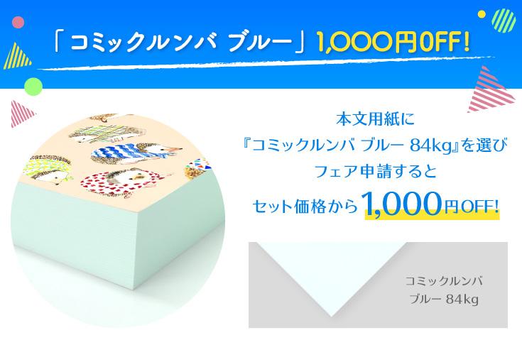 本文にコミックルンバを選んでフェア申請すると、セット価格から1000円OFF!