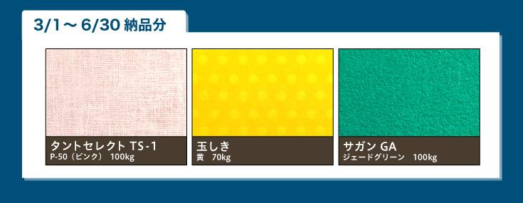 タントセレクトTS-1 P-50(ピンク) 100kg、玉しき 黄 70kg、サガンGA ジェードグリーン 100kg