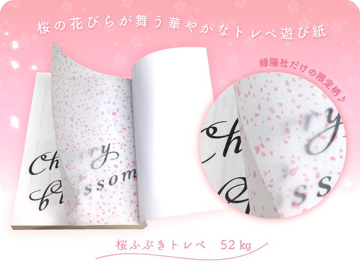 桜の花びらが舞う華やかなトレペ遊び紙、緑陽社の限定柄です