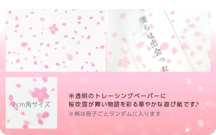 半透明のトレーシングペーパーに 桜吹雪が舞い物語を彩る華やかな遊び紙です♪ ※柄は冊子ごとランダムに入ります