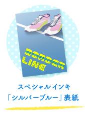 スペシャルインキ「シルバーブルー」表紙