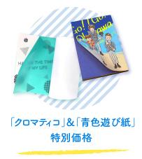 「クロマティコ」&「青色遊び紙」特別価格