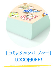 コミックルンバ1,000円OFF!