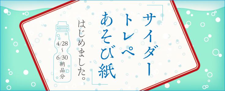 サイダートレペ遊び紙