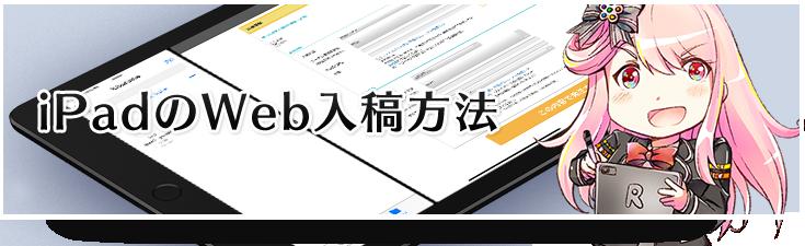 iPadのWeb入稿方法
