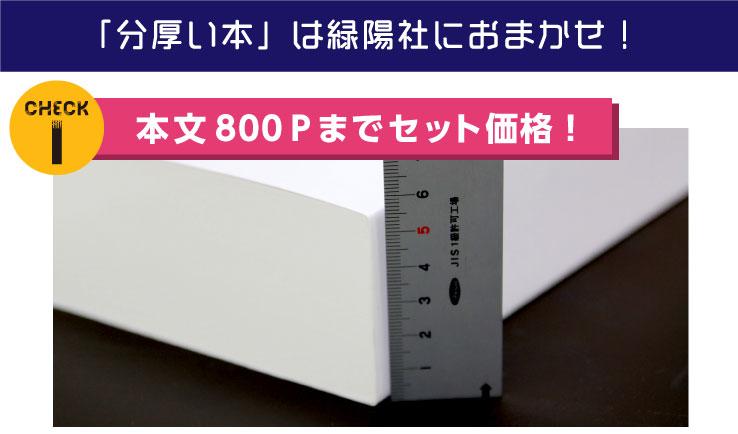分厚い本は緑陽社にお任せ!注目ポイント1 本文800Pまでセット価格!