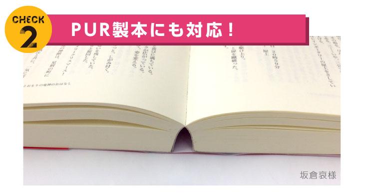 注目ポイント2 PUR製本に対応!