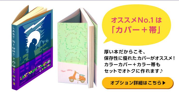 オススメNo.1はカバー+帯!厚い本だからこそ、 保存性に優れたカバーがオススメ! カラーカバー+カラー帯も セットでオトクに作れます♪オプション詳細はこちら