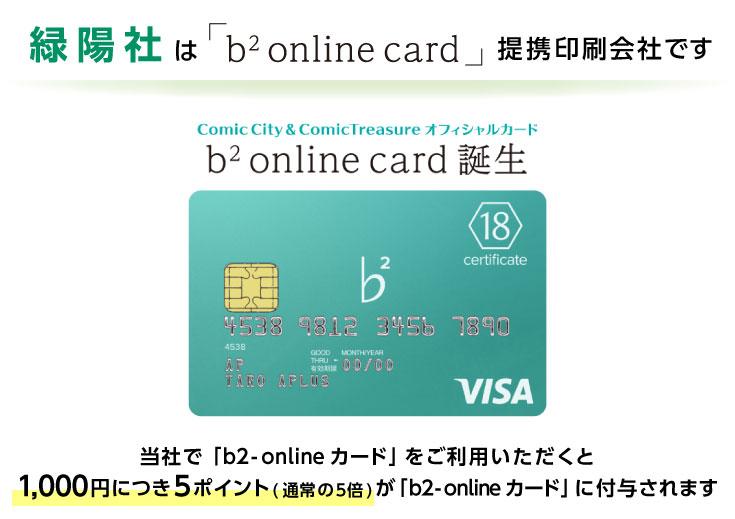 緑陽社はb2-onlineカードの提携印刷会社です。当社で「b2-onlineカード」をご利用いただくと1,000円につき5ポイント(通常の5倍)が「b2-onlineカード」に付与されます