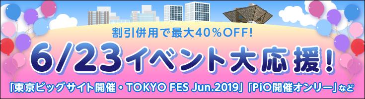 6/23イベント応援!〆切&フェア