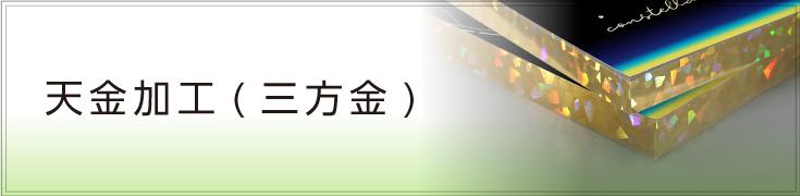 天金加工(三方金)