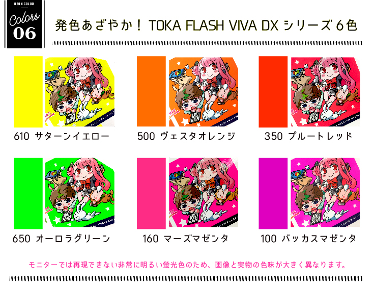 TOKA FLASH VIVA DX 610 サターンイエロー ・TOKA FLASH VIVA DX 500 ヴェスタオレンジ ・TOKA FLASH VIVA DX 160 マーズマゼンタ  ・TOKA FLASH VIVA DX 350 プルートレッド ・TOKA FLASH VIVA DX 650 オーロラグリーン ・TOKA FLASH VIVA DX 100 バッカスマゼンタ