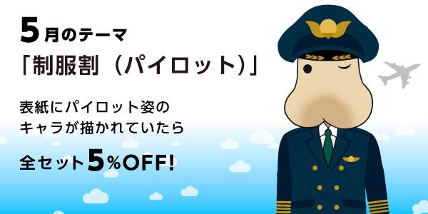 制服割(パイロット)