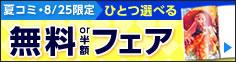 夏コミ・8/25納品限定!『ひとつ選べる 無料or半額フェア』
