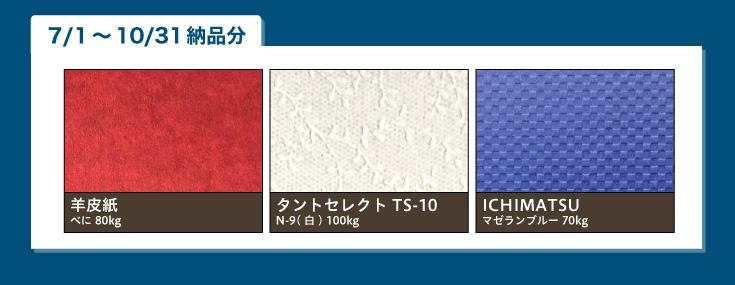 羊皮紙 べに 80kg、タントセレクトTS-10 N-9(白) 100kg、ICHIMATSU マゼランブルー 70kg