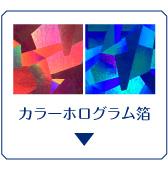 カラーホログラム箔 サファイア・ピンクローズ