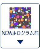 NEWホログラム箔 シャボン