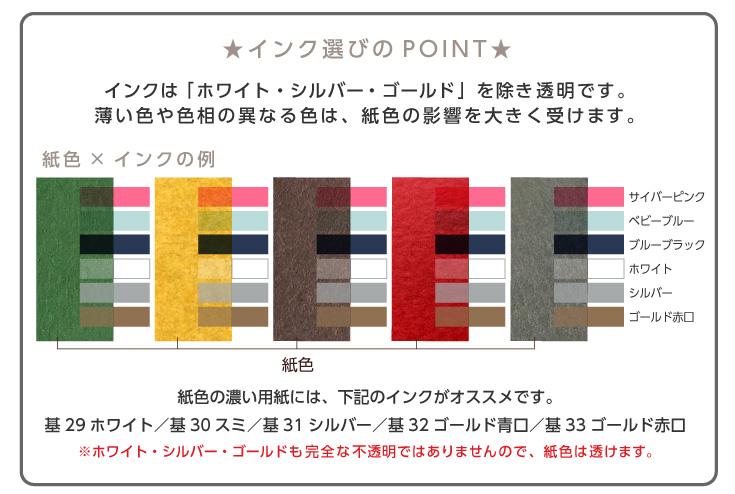 インクは「ホワイト・金・銀」を除き透明です。薄い色は紙色の影響を大きく受けます。 ※ホワイト・金・銀も完全な不透明ではありませんので、紙色は透けます。 紙色の濃い用紙には、下記のインクがオススメです。 基29ホワイト/基30スミ/基31シルバー/基32ゴールド青口/基33ゴールド赤口 ※ホワイト・シルバー・ゴールドも完全な不透明ではありませんので、紙色は透けます。