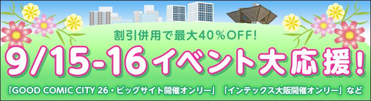 9/15-16イベント〆切&フェア