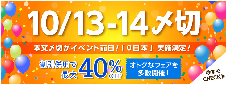 10/13-14〆切&フェア