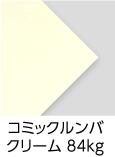 「コミックルンバ クリーム 84kg」(紙厚:0.14mm) 目に優しい「クリーム色」の本文用紙。コミックに最適!トーンがシャープ、ベタが美しく出るように特別抄造した紙です。上質110kg並みの厚みですが、軽くて柔らかい用紙です。