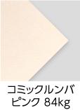 「コミックルンバ ピンク 84kg」(紙厚:0.14mm) キュートな「淡いピンク」の本文用紙。コミックに最適!トーンがシャープ、ベタが美しく出るように特別抄造した紙です。上質110kg並みの厚みですが、軽くて柔らかい用紙です。