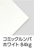 「コミックルンバ ホワイト 84kg」(紙厚:0.14mm) 白色度の高い「ホワイト」の本文用紙。コミックに最適!トーンがシャープ、ベタが美しく出るように特別抄造した紙です。上質110kg並みの厚みですが、軽くて柔らかい用紙です。