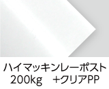 「ハイマッキンレーポスト(スーパーポスト)200kg +クリアPP」 印刷適性と平滑性を兼ね備えた最高級カラー印刷用紙です。印刷後、光沢のある「クリアPP」を貼ります。