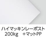 「ハイマッキンレーポスト(スーパーポスト)200kg +マットPP」 印刷適性と平滑性を兼ね備えた最高級カラー印刷用紙です。印刷後、艶消し調のさらさらした手触りの「マットPP」を貼ります。