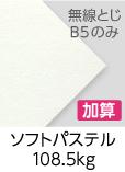 【加算用紙】「ソフトパステル 108.5kg」(紙厚:0.2mm) ※B5・無線とじのみ上質135kg並みの厚みがあり、コシの強い用紙です。厚みが出るためページ数の少ない本に重宝されます。やや黄みがかった白色です。