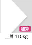 【加算用紙】「上質 110kg」(紙厚:0.155mm) 同人誌づくりの定番。なめらかな表面と自然な風合いがある高品質な白色用紙です。90kgより1段厚い紙です。