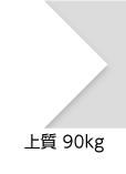 「上質 90kg」(紙厚:0.13mm) 同人誌づくりの定番。なめらかな表面と自然な風合いがある高品質な白色用紙です。