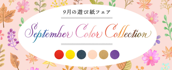 September Color Collection -9月の遊び紙フェア-