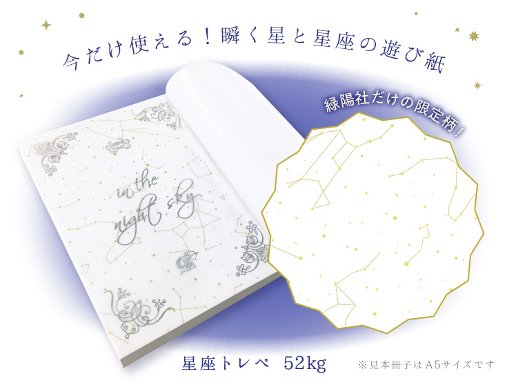 今だけつかえる!瞬く星と星座の遊び紙「星座トレペ遊び紙52kg」