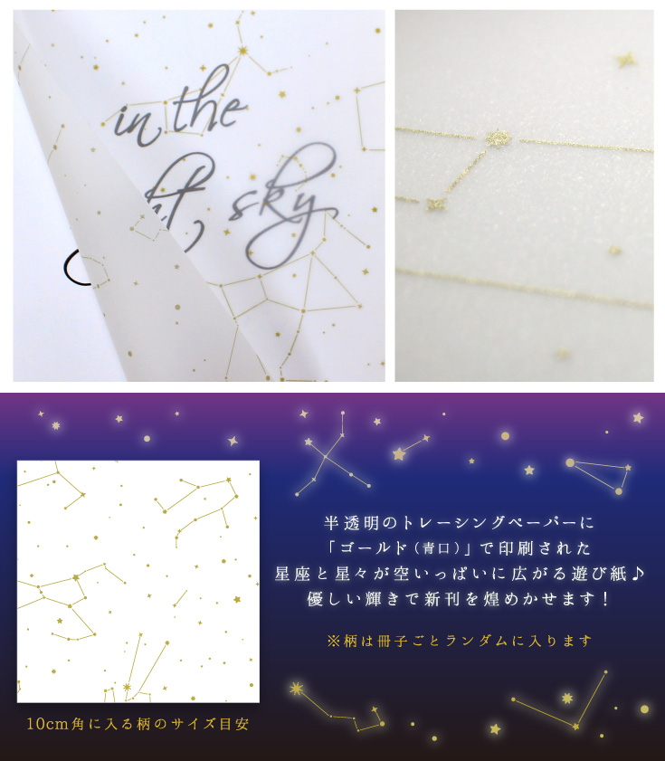 半透明のトレーシングペーパーに 「ゴールド(青口)」で印刷された 星座と星々が空いっぱいに広がる遊び紙♪ 優しい輝きで新刊を煌めかせます!(柄は冊子ごとにランダムに入ります)