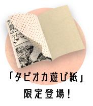 タピオカドット遊び紙