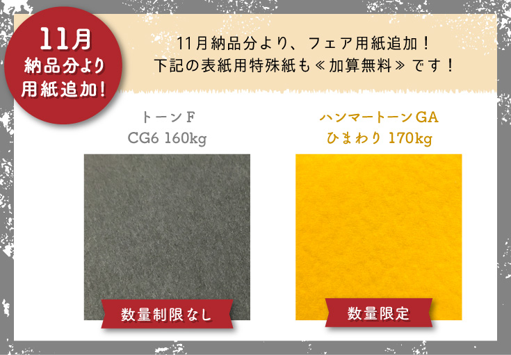 11月納品分より、加算無料用紙を追加!「トーンF CG6 160kg」「ハンマートーンGA ひまわり 170kg(数量限定)」