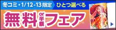 冬コミ・1/12-13納品限定!『ひとつ選べる 無料or半額フェア』