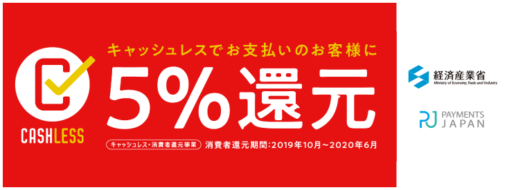 キャッシュレス・消費者還元「5%還元」