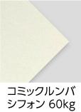 「コミックルンバ シフォン 60kg」(紙厚:0.136mm) コミックスパック用本文用紙です。コミックルンバ84kgと同程度の厚みながら、軽くやわらかな用紙です。商業コミックスの本文用紙に近い、粗目の紙質となります。