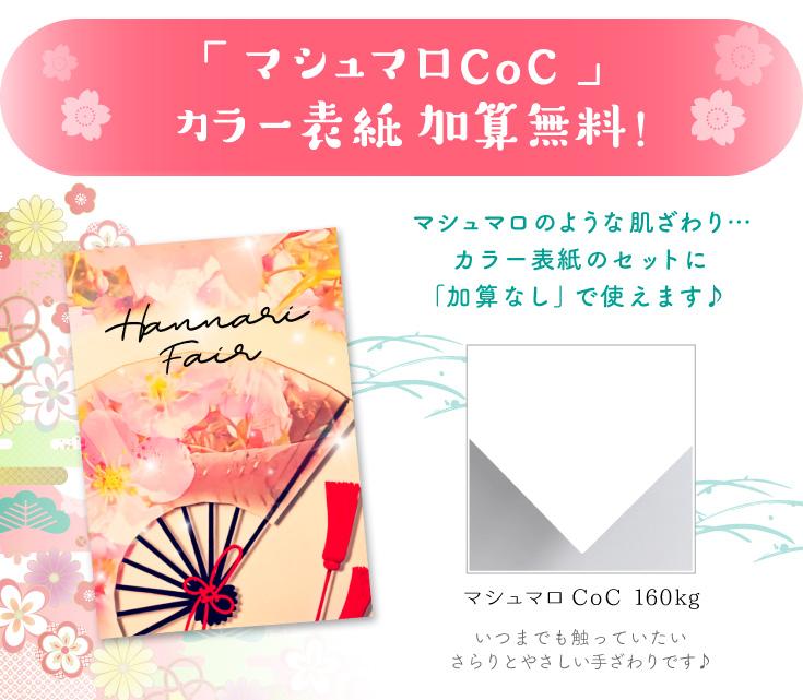 特殊紙カラー表紙「マシュマロCoC」加算無料