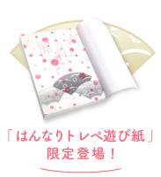 1.「はんなりトレペ遊び紙」限定登場!