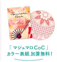 2.「マシュマロCoC」 カラー表紙加算無料!