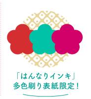 4.「はんなりインキ」多色刷り表紙限定!