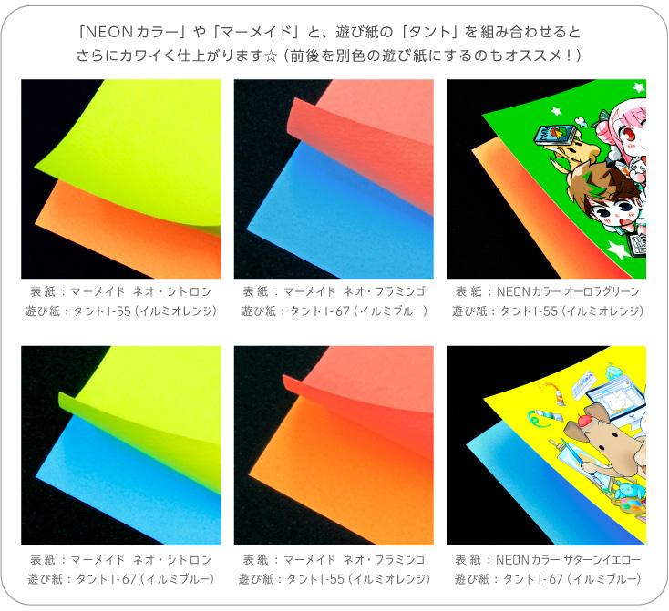 「NEONカラー」や「マーメイド」と、遊び紙の「タント」を組み合わせると さらにカワイく仕上がります☆