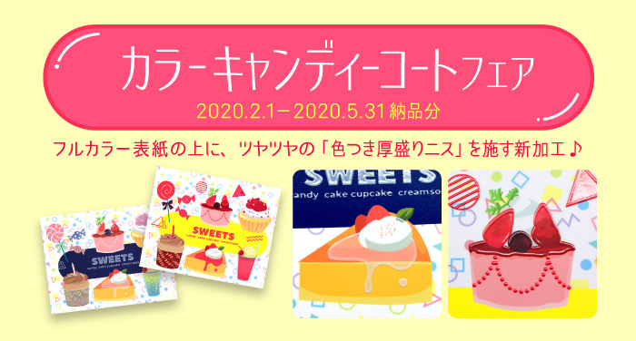 カラーキャンディーコートフェア